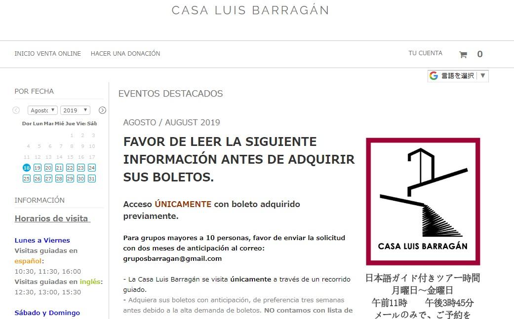 ルイス・バラガン邸ツアーに行くには|web予約方法をご紹介