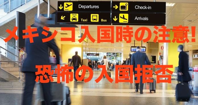 メキシコ片道航空券の入国拒否