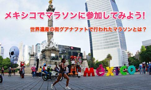 メキシコ,マラソン,グアナファト